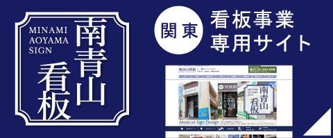 看板事業専用サイト 南青山看板